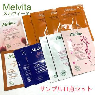 メルヴィータ(Melvita)のMelvita メルヴィータ サンプル 11点セット(サンプル/トライアルキット)