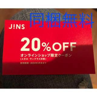 ジンズ(JINS)のJiNSオンラインクーポン(ショッピング)