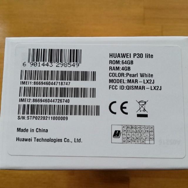 専用です   HUAWEI P30 Lite ・未開封 スマホ/家電/カメラのスマートフォン/携帯電話(スマートフォン本体)の商品写真