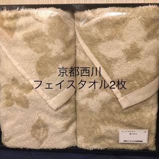 ニシカワ(西川)の京都西川 オーガニックフェイスタオル2枚(タオル/バス用品)