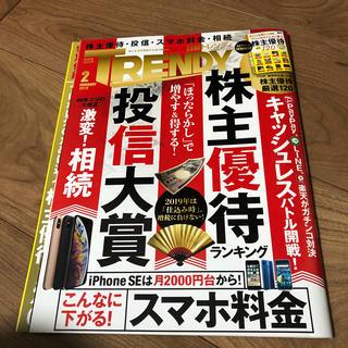 ニッケイビーピー(日経BP)の日経 TRENDY (トレンディ) 2019年 02月号(その他)