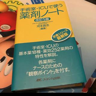 手術室・ICUで使う薬剤ノート(健康/医学)