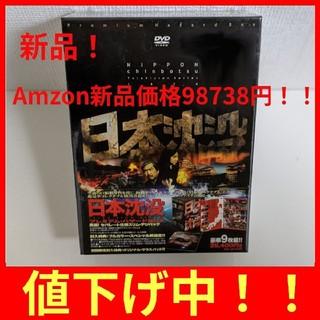 日本沈没 TELEVISION SERIES プレミアム・ハザードBOX DVD(TVドラマ)