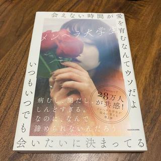 カドカワショテン(角川書店)の会えない時間が愛を育むなんてウソだよいつもいつでも会いたいに決まってる(ノンフィクション/教養)