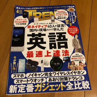 ニッケイビーピー(日経BP)の日経 TRENDY (トレンディ) 2020年 04月号(その他)