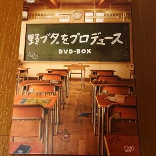 ヤマシタトモヒサ(山下智久)の野ブタをプロデュース DVD コンプリートBOX(TVドラマ)