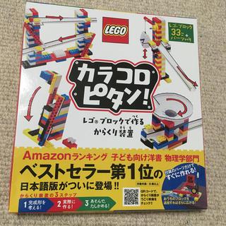 Lego - カラコロピタン!レゴブロックで作るからくり装置