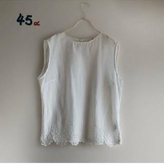 フォーティファイブアール(45R)の45R■スカラップ ノースリーブ カットソー ホワイト(カットソー(半袖/袖なし))