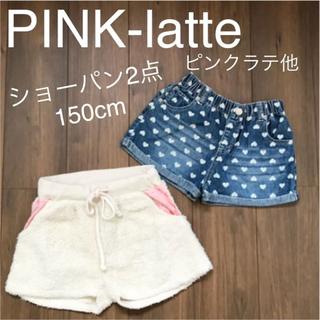ピンクラテ(PINK-latte)の2点♡pink latte ピンクラテ ショーパン♡150(パンツ/スパッツ)
