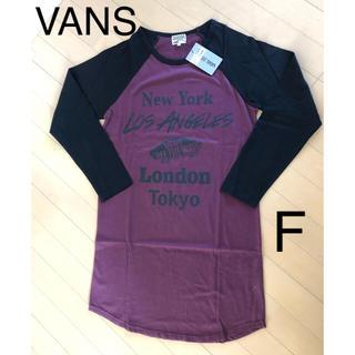 ヴァンズ(VANS)の新品! VANS ラグラン ロンT ワンピース フリーサイズ バーガンディ(Tシャツ(長袖/七分))