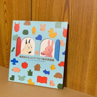 ハクセンシャ(白泉社)の島田ゆか&ユリア・ヴォリ絵本原画展(絵本/児童書)