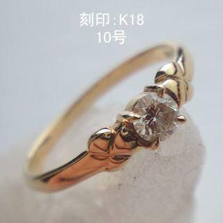 ★K18YG シャンパンブラウンダイヤモンドリング 10号★(リング(指輪))