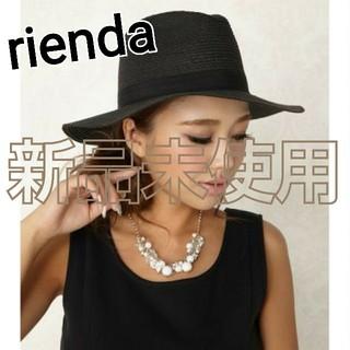 リエンダ(rienda)の【新品】rienda 中折れハット カンカン帽(ハット)