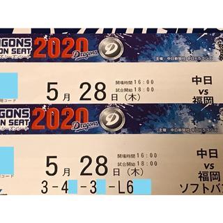中日ドラゴンズ - 5/28 中日vsソフトバンク レフトドラゴンズ応援席ペア(4連番も可能)