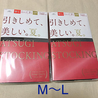 Atsugi - ATSUGI  着圧ストッキング  6足セット