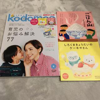 ハクセンシャ(白泉社)のkodomoe (コドモエ) 2019年 04月号(結婚/出産/子育て)