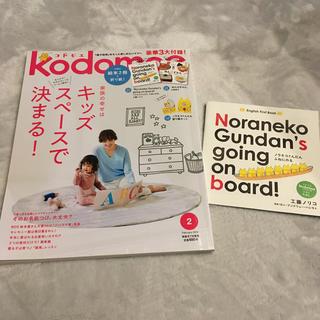 ハクセンシャ(白泉社)のkodomoe (コドモエ) 2019年 02月号(結婚/出産/子育て)