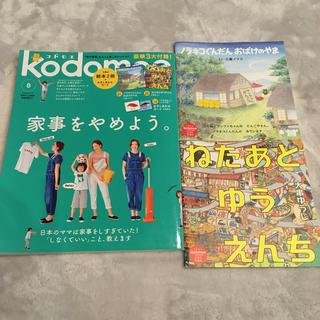 ハクセンシャ(白泉社)のkodomoe (コドモエ) 2018年 08月号(結婚/出産/子育て)