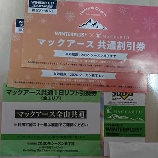 【marchkoss様専】高鷲スノーパーク等マックアース全山共通1日リフト券×1(ウィンタースポーツ)