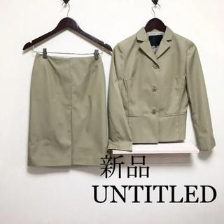 アンタイトル(UNTITLED)の新品タグ付き アンタイトル セットアップ フォーマルスーツ(スーツ)