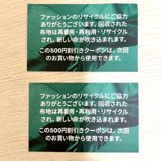 エイチアンドエム(H&M)のH&M 500円割引クーポン 2枚セット(ショッピング)