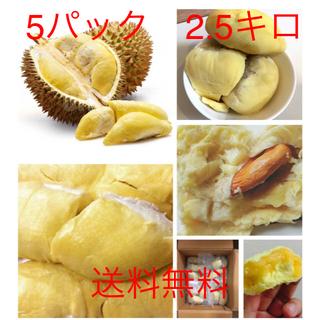 フローズンドリアン  5パック 2.5kg  送料無料 高級フルーツ 果物(フルーツ)