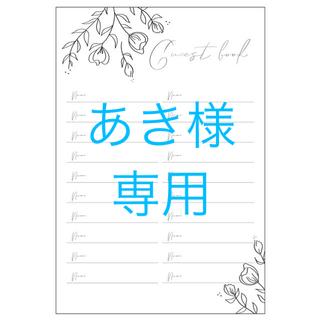 結婚式 ウェディング 芳名帳 ゲストブック(その他)