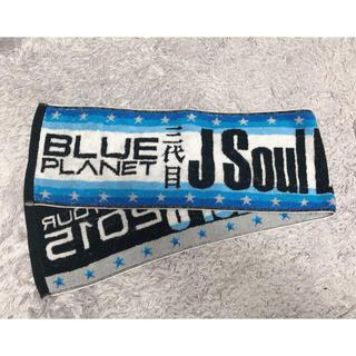 サンダイメジェイソウルブラザーズ(三代目 J Soul Brothers)の三代目JSoul Brothers ツアータオル(音楽/芸能)