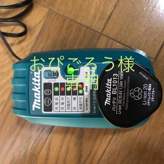 マキタ(Makita)のおぴごろう様専用 マキタ充電器、バッテリーセット(バッテリー/充電器)