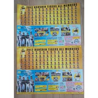 阪神タイガース - 2012年阪神タイガース オールメンバー