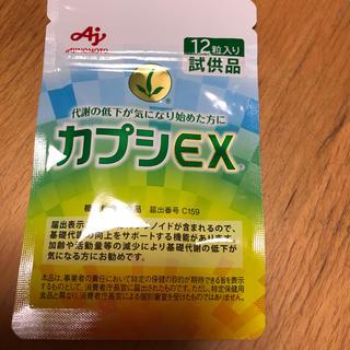 アジノモト(味の素)の新品 未開封❣️カプシEX  12粒入り 試供品(ダイエット食品)