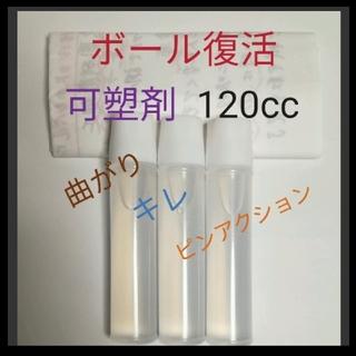 ボウリングボール復活に 失われた可塑剤補填用として 30個塗布分 120cc(ボウリング)