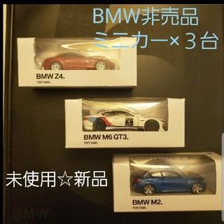 BMW - BMW 非売品 ミニカー 4台セット
