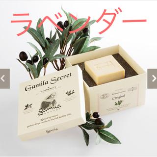 ガミラシークレット(Gamila secret)のガミラシークレット 石鹸 ラベンダー 115g(ボディソープ/石鹸)