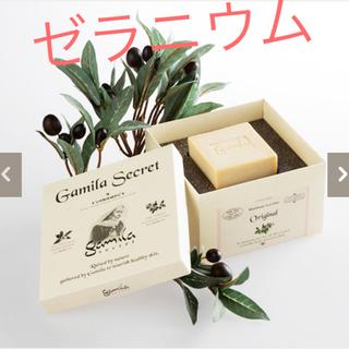 ガミラシークレット(Gamila secret)のガミラシークレット 石鹸  ゼラニウム 115g(ボディソープ/石鹸)