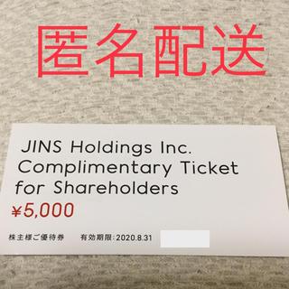ジンズ(JINS)のJINS 株主優待(ショッピング)