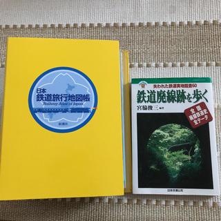 日本鉄道旅行地図帳 全12号 クリアファイル付き 鉄道廃線跡を歩く セット(鉄道)