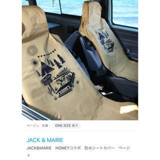 ニコアンド(niko and...)の早い者勝ち‼️ JACK&MARIE HONEYコラボ 防水シートカバー(車内アクセサリ)