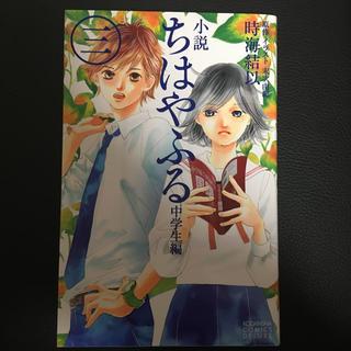 小説ちはやふる 中学生編 3(女性漫画)