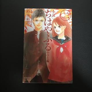小説ちはやふる 中学生編 2(女性漫画)
