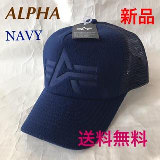 ALPHA INDUSTRIES - ⭐️ALPHAウレタンメッシュ CAP‼️ブランドマーク型押し