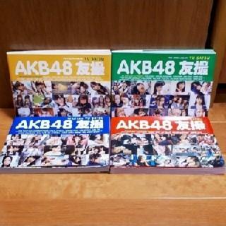 エーケービーフォーティーエイト(AKB48)の▼ AKB48 友撮 4冊セット 赤 青 黄色 緑(アイドルグッズ)