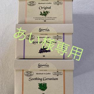 ガミラシークレット(Gamila secret)のあい様専用 ガミラシークレット 石鹸 3個セット(ボディソープ/石鹸)