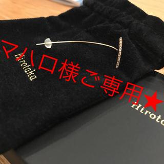 エストネーション(ESTNATION)のご専用品 ヒロタカ hirotaka ロングバーピアス ダイヤ 右耳(ピアス)