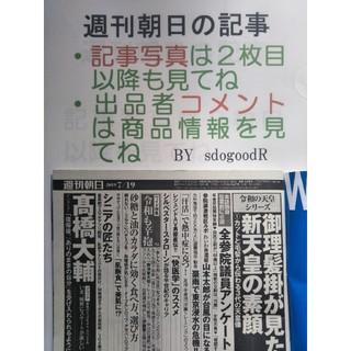 アサヒシンブンシュッパン(朝日新聞出版)の週間朝日の記事 汗活で熱中症に克つ、砂糖と油のカラダに効く食べ方、選び方(ニュース/総合)