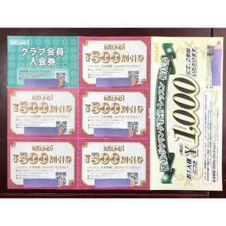 ラウンドワン 株主優待 2500円分 ほか1セット(ボウリング場)