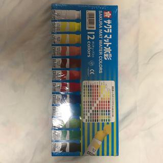 サクラクレパス(サクラクレパス)のサクラ マット水彩 12色 新品(絵の具/ポスターカラー)
