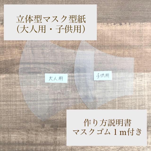 マスク画像 / 立体型ますく型紙セット 2サイズの通販