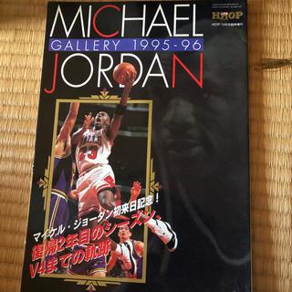 シュプリーム(Supreme)のマイケルジョーダン 特集 雑誌 NBA コービーブライアント バスケ(バスケットボール)