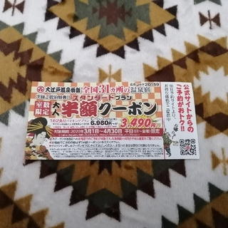 大江戸温泉物語 大人 半額クーポン (宿泊券)